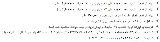 نمایشگاه صنعت خودرو اصفهان 97
