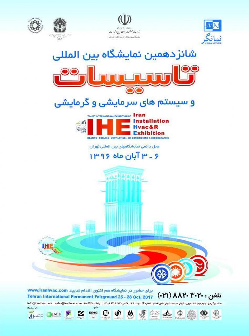 نمایشگاه تاسیسات و سیستم های سرمایشی و گرمایشی تهران 96