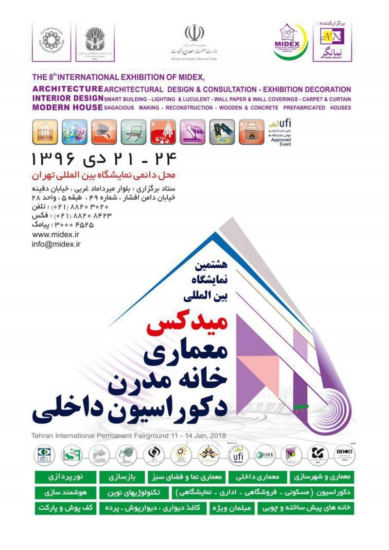 نمایشگاه خانه مدرن تهران 96