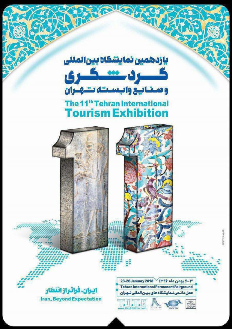 نمایشگاه گردشگری تهران 96