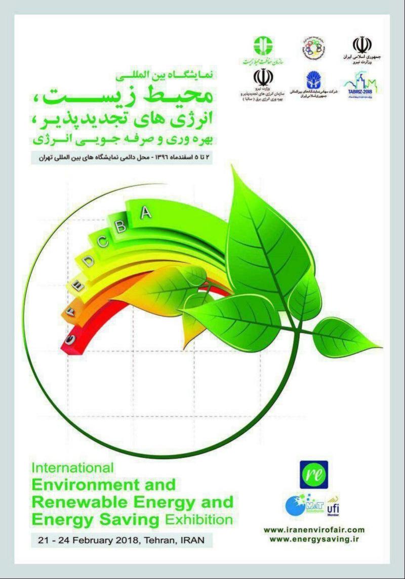 نمایشگاه انرژی تهران 96