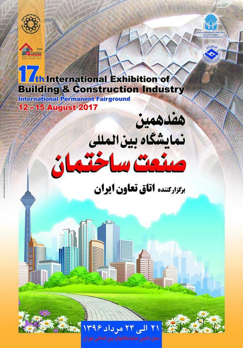 Image result for هفدهمین نمایشگاه ساختمان تهران