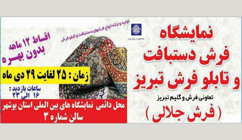 نمایشگاه فرش دستبافت بوشهر 96