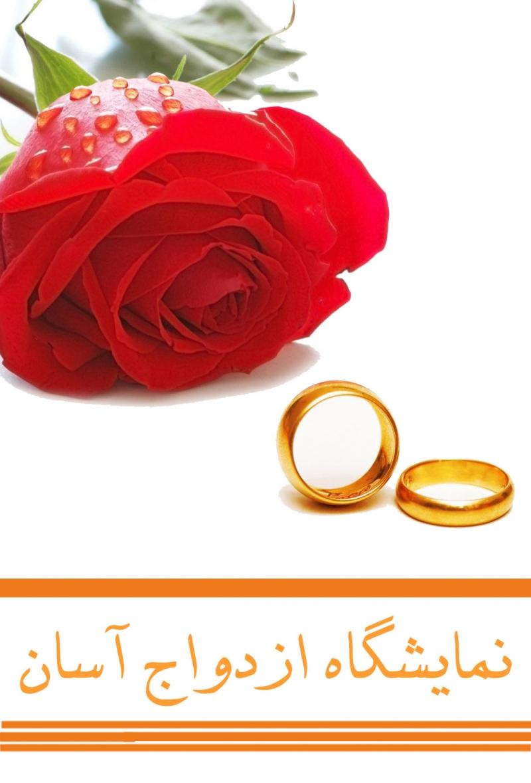 نمایشگاه ازدواج بوشهر 96