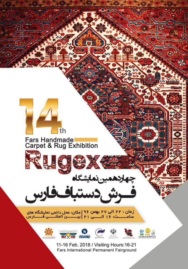 نمایشگاه فرش دستباف شیراز 96