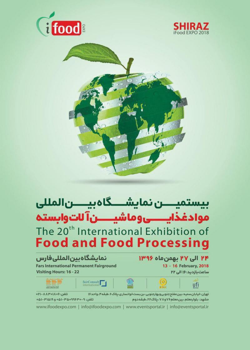 نمایشگاه مواد غذایی شیراز 96