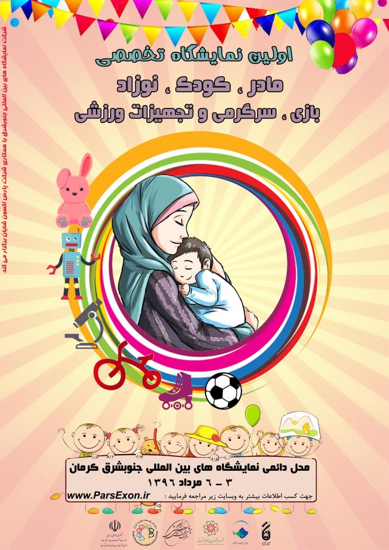 نمایشگاه مادر و کودک کرمان 96