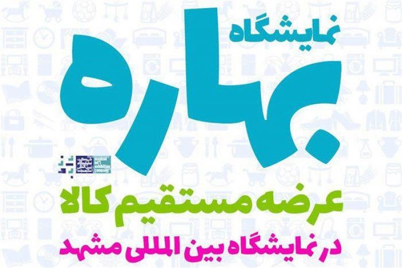 نمایشگاه فروش بهاره مشهد 96