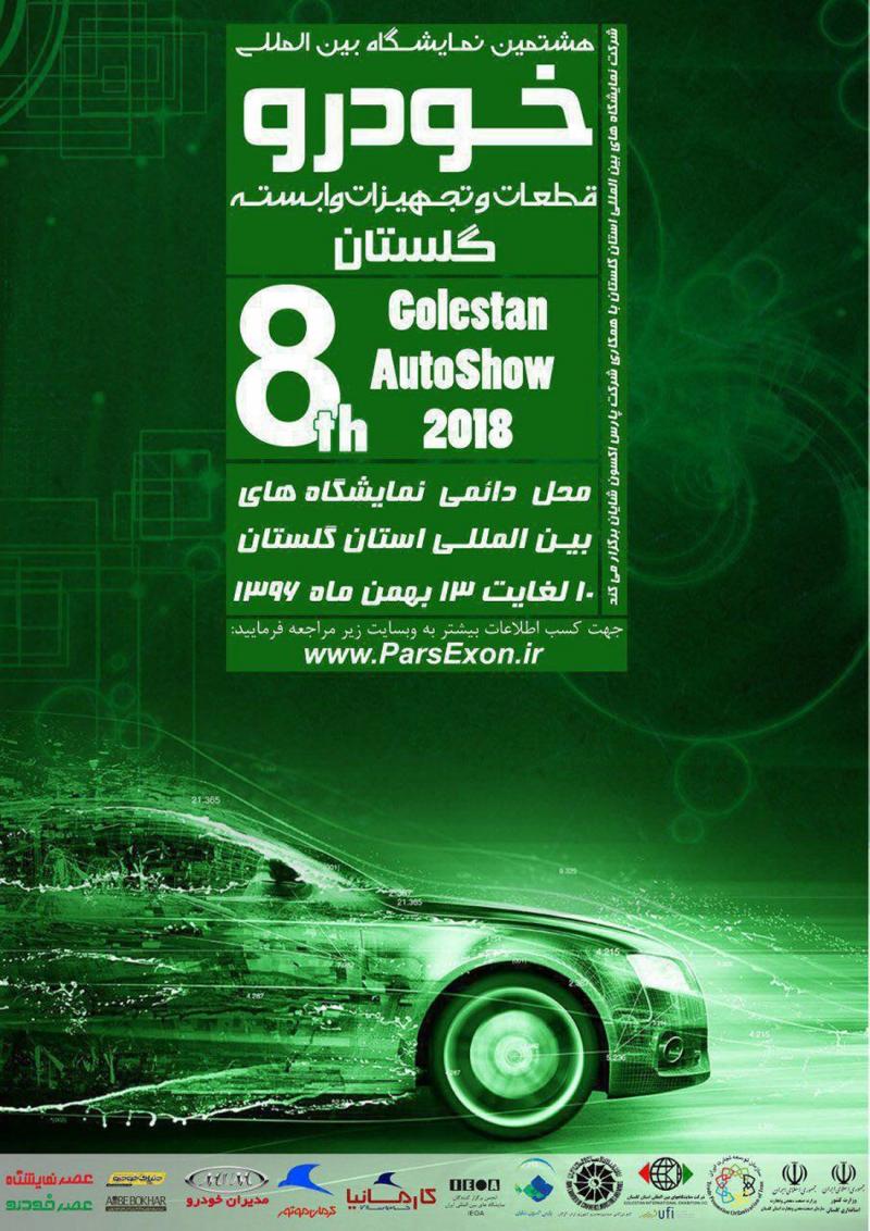 نمایشگاه خودرو گرگان 96