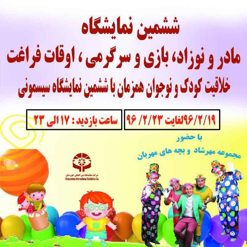 نمایشگاه سرگرمی، کودک و نوجوان اهواز 96