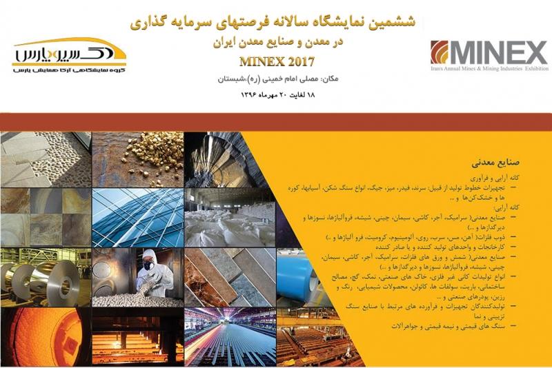 نمایشگاه معدن مصلی تهران 96