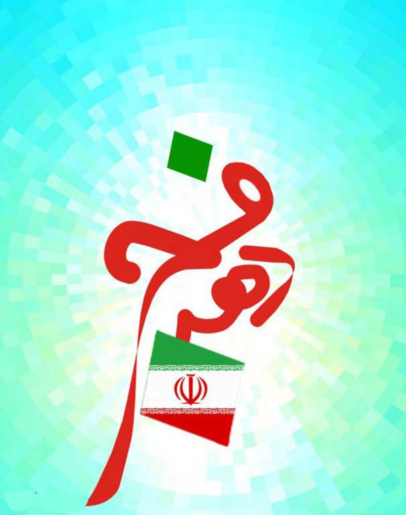 نمایشگاه دهه فجر کرمانشاه 96
