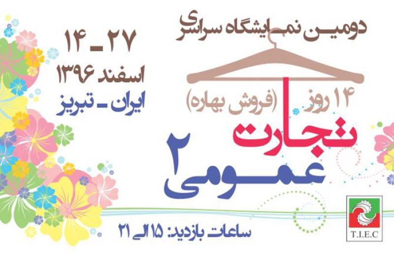 نمایشگاه تجارت عمومی تبریز 96