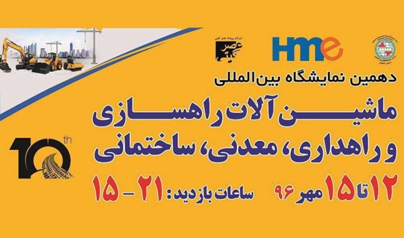 نمایشگاه ماشین آلات راهسازی اصفهان 96