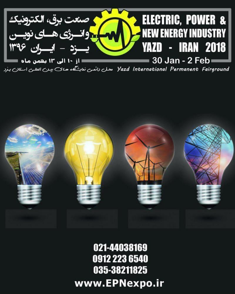 نمایشگاه برق و الکترونیک یزد 96