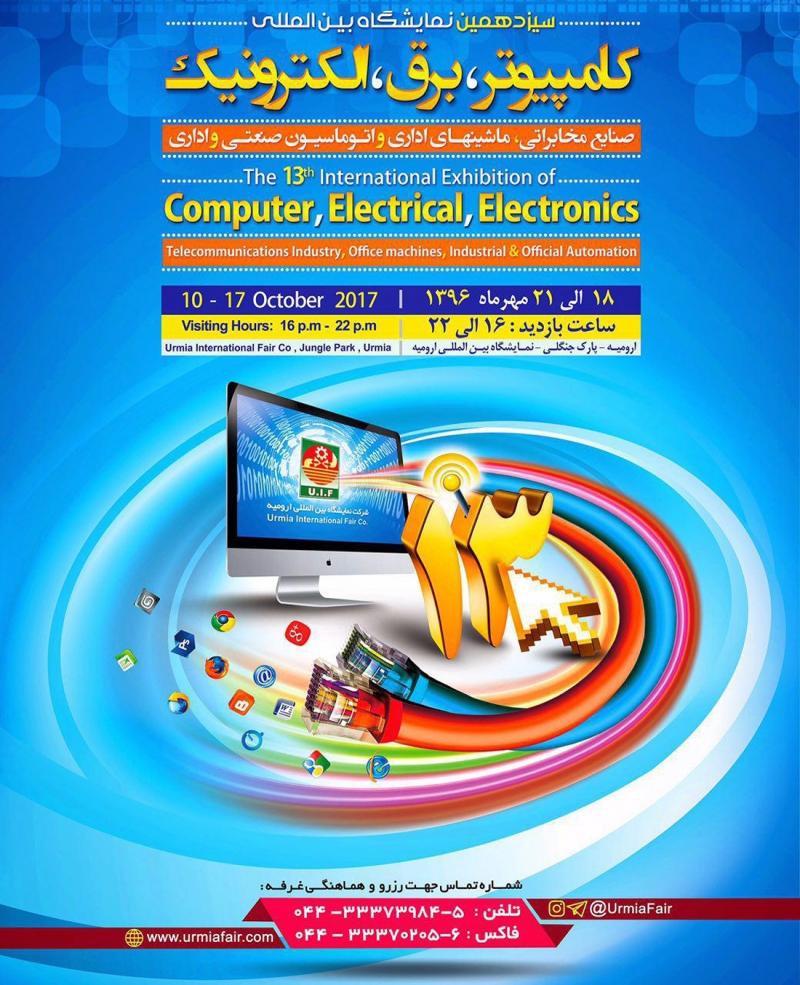 نمایشگاه کامپیوتر، برق و الکترونیک ارومیه 96