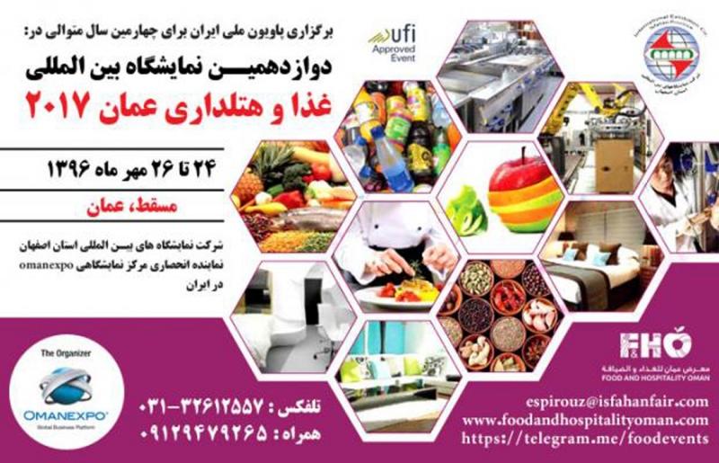 نمایشگاه غذا و هتل داری مسقط عمان 2017