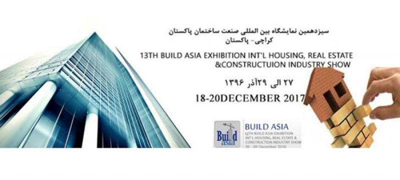 نمایشگاه ساختمان کراچی پاکستان 2017
