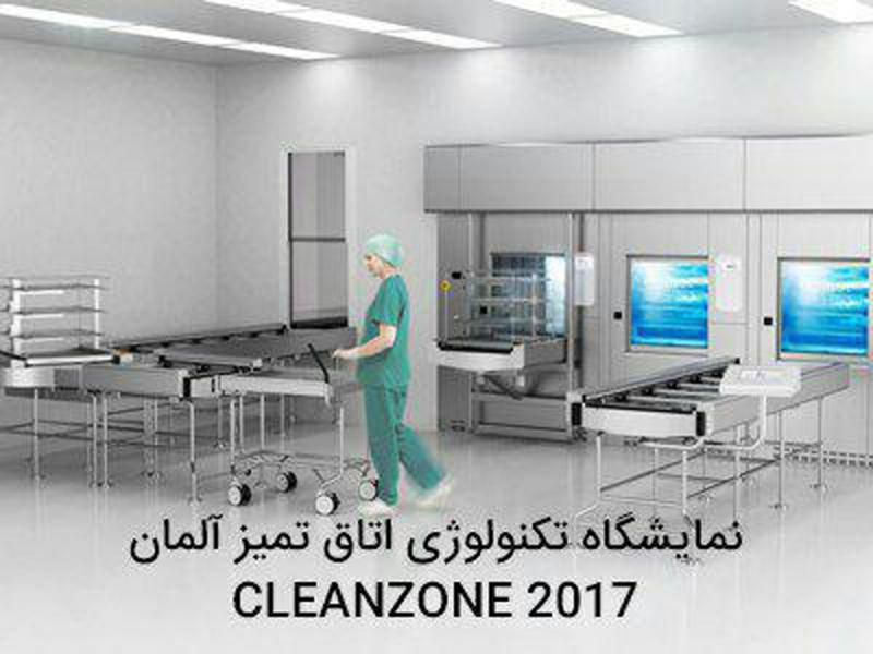 نمایشگاه تکنولوژی اتاق تمیز فرانکفورت آلمان 2017