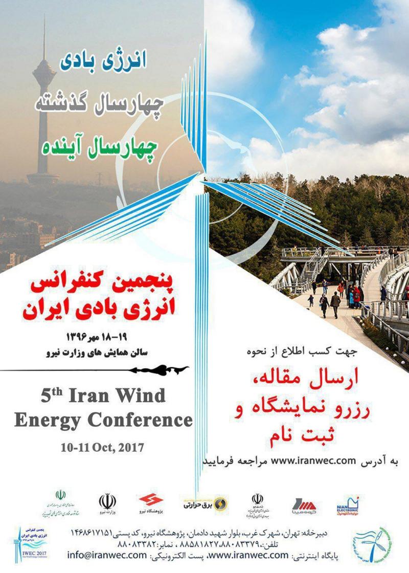 نمایشگاه انرژی بادی ایران 96