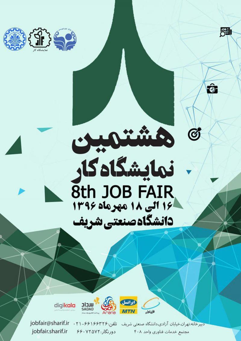 نمایشگاه کار دانشگاه شریف تهران 96