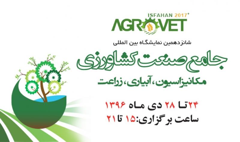 نمایشگاه اگرووت کشاورزی اصفهان 96