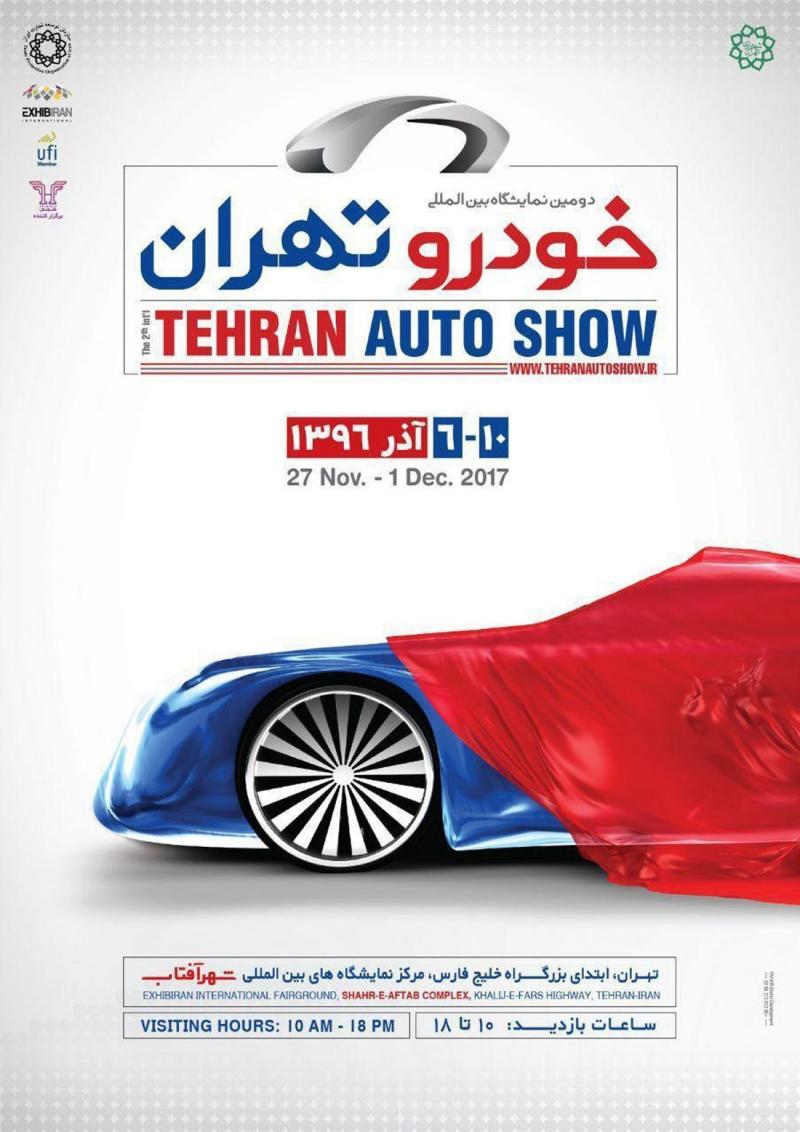 نمایشگاه خودرو شهر آفتاب تهران 96