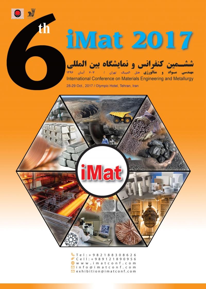 نمایشگاه و کنفرانس مهندسی مواد و متالورژی 96