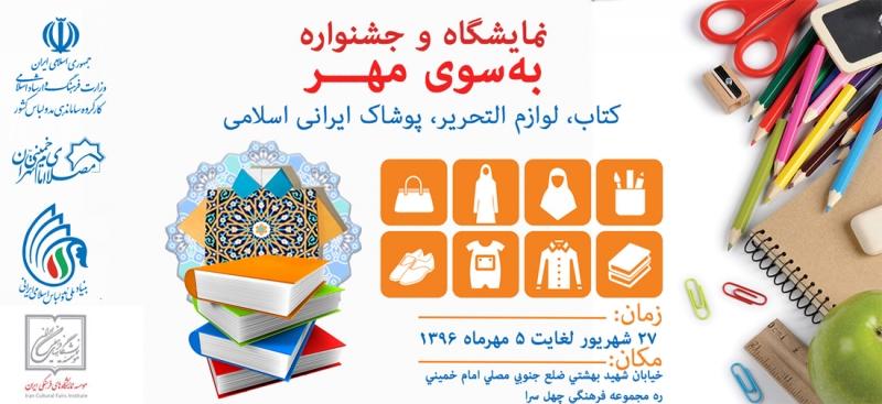 نمایشگاه به سوی مهر مصلی تهران 96