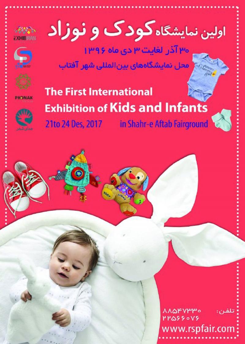 نمایشگاه کودک و نوزاد شهر آفتاب تهران 96