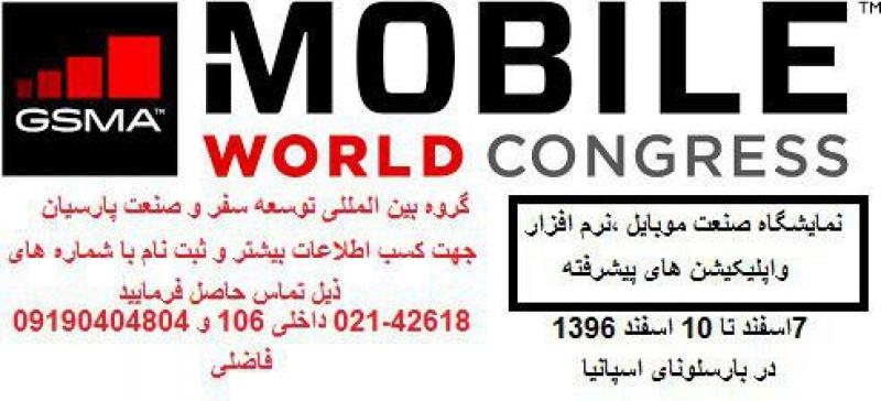 نمایشگاه موبایل و نرم افزار و اپلیکیشن اسپانیا 2018