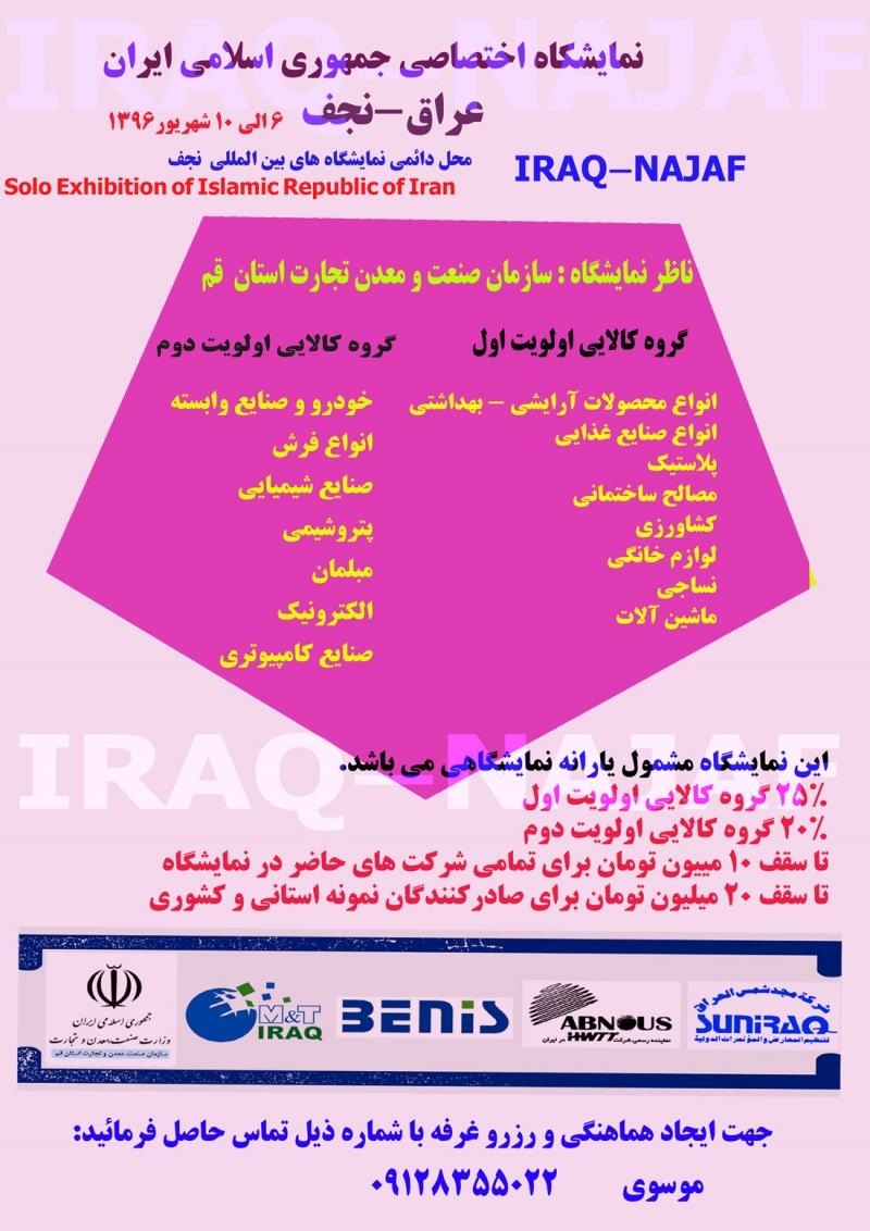 نمایشگاه اختصاصی جمهوری اسلامی ایران نجف عراق 2017