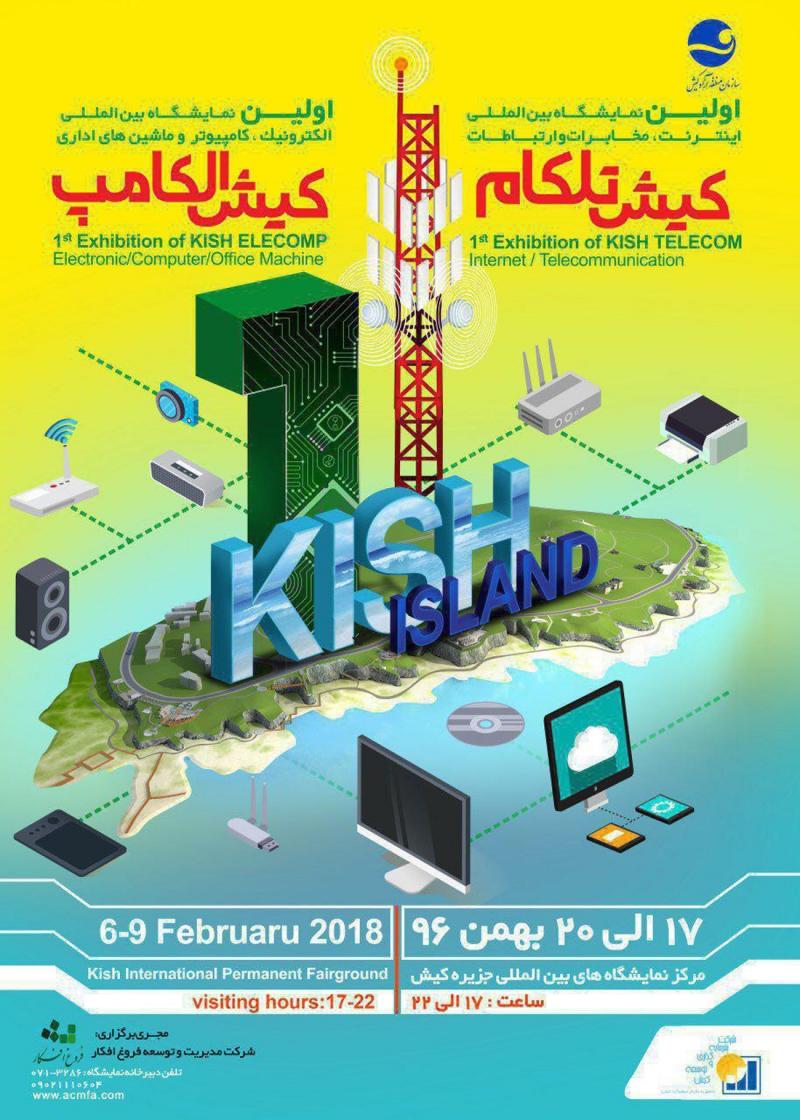 نمایشگاه کامپیوتر، الکترونیک و ماشین های اداری (الکامپ)، مخابرات، فناوری اطلاعات (تلکام) کیش 96