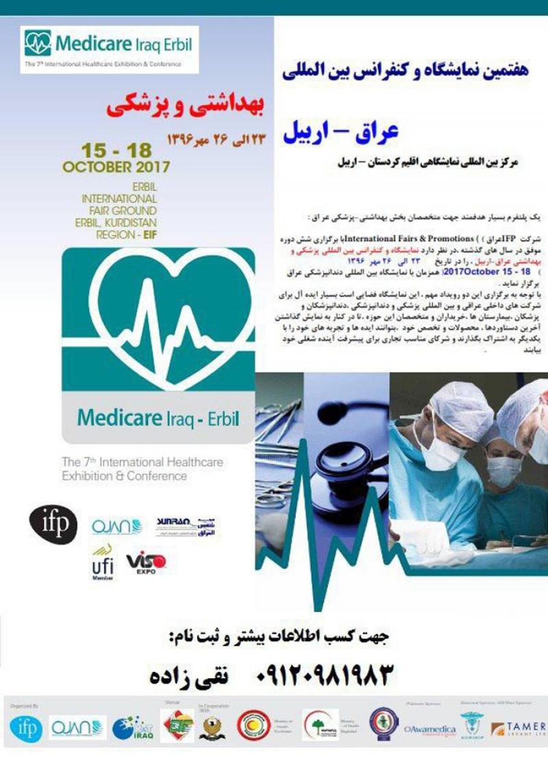 نمایشگاه بهداشتی و پزشکی اربیل عراق 2017