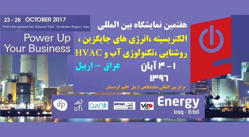 نمایشگاه الکتریسیته و انرژی های جایگزین اربیل عراق 2017