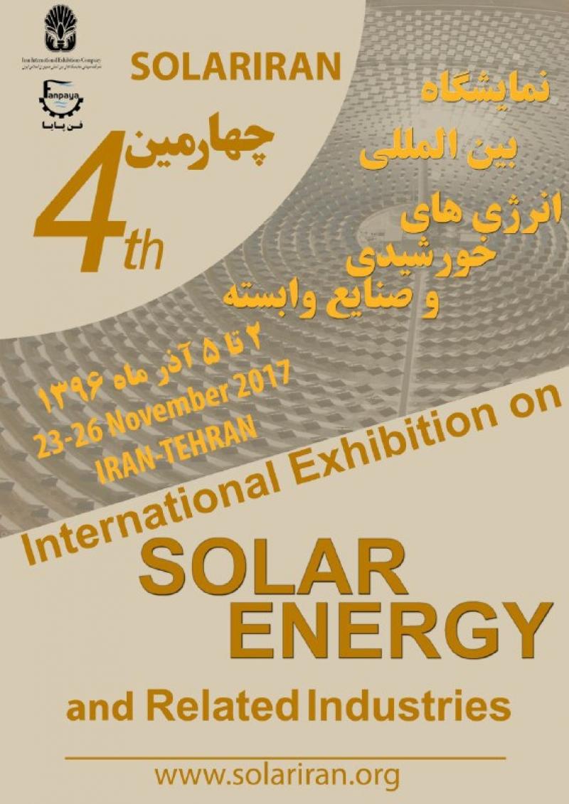 نمایشگاه انرژی خورشیدی تهران 96