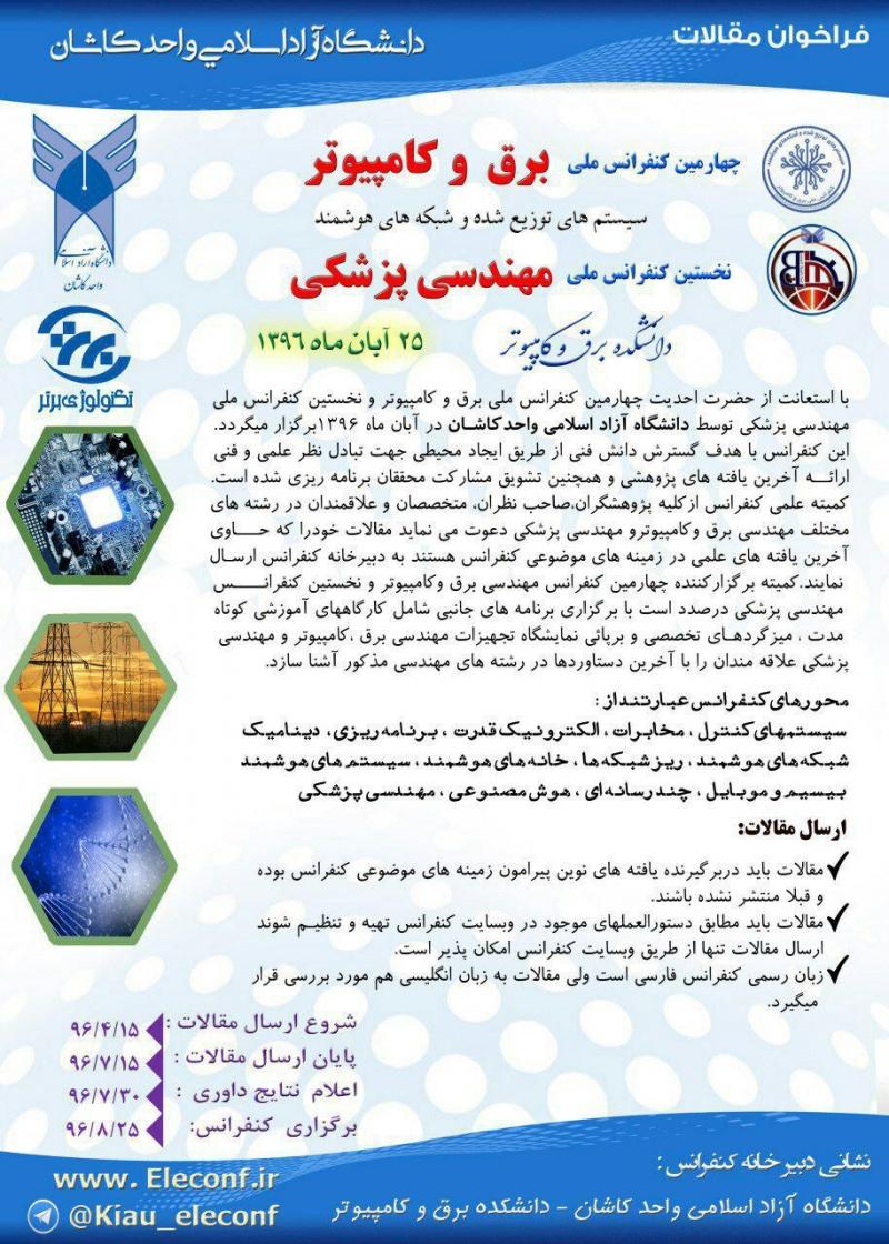 کنفرانس مهندسی پزشکی و مهندسی برق و کامپیوتر کاشان 96