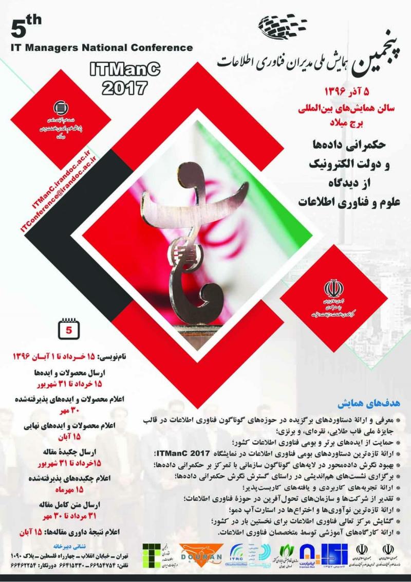 همایش فناوری اطلاعات برج میلاد تهران 96