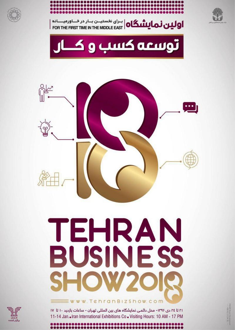نمایشگاه توسعه کسب و کار تهران 96