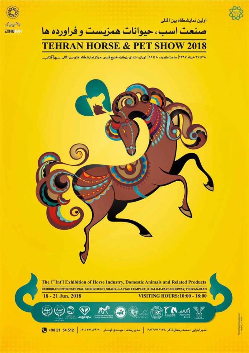 نمایشگاه صنعت اسب و حیوانات شهر آفتاب تهران 97