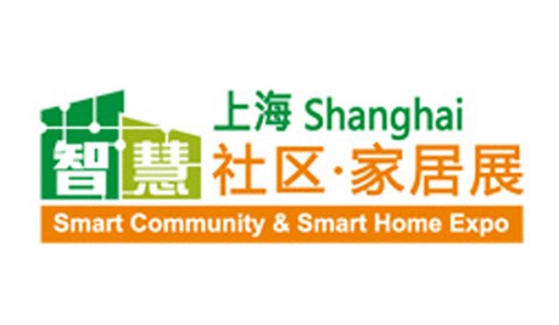 نمایشگاه جامعه هوشمند شانگهای چین 2017
