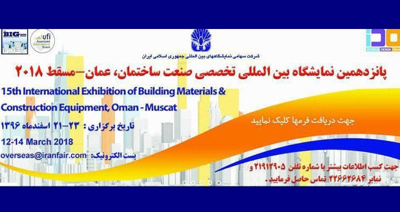 نمایشگاه ساختمان مسقط عمان 2018