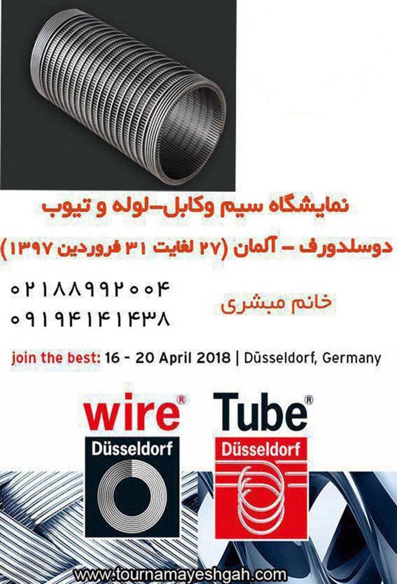 نمایشگاه سیم و کابل، لوله و تیوب دوسلدورف آلمان 2018