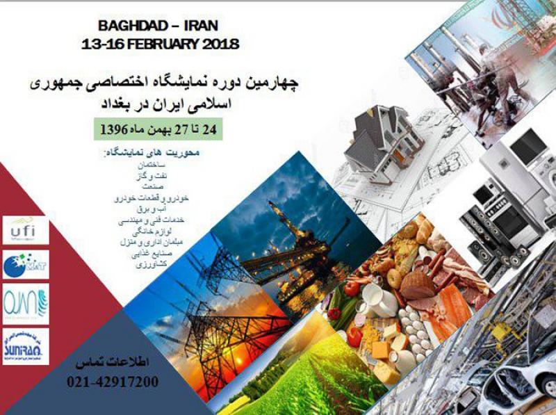 نمایشگاه جمهوری اسلامی ایران در بغداد عراق 2018
