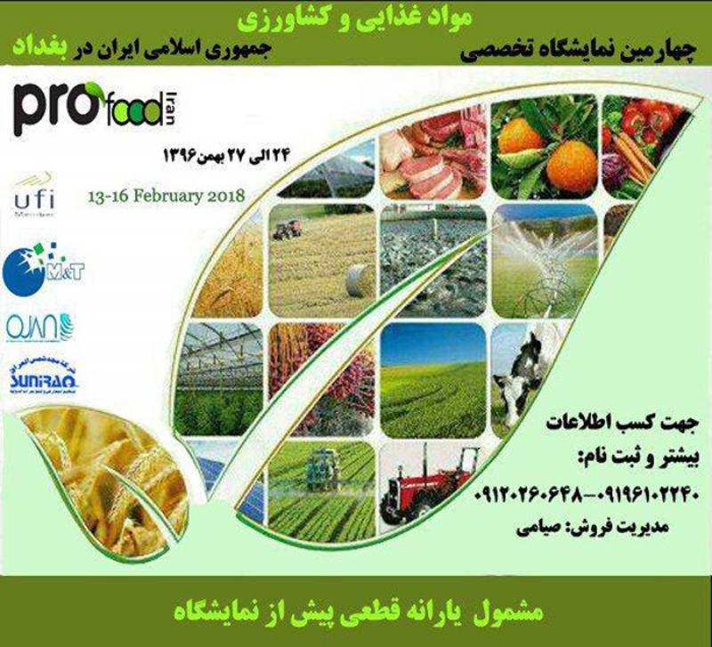 نمایشگاه مواد غذایی و کشاورزی بغداد عراق 2018