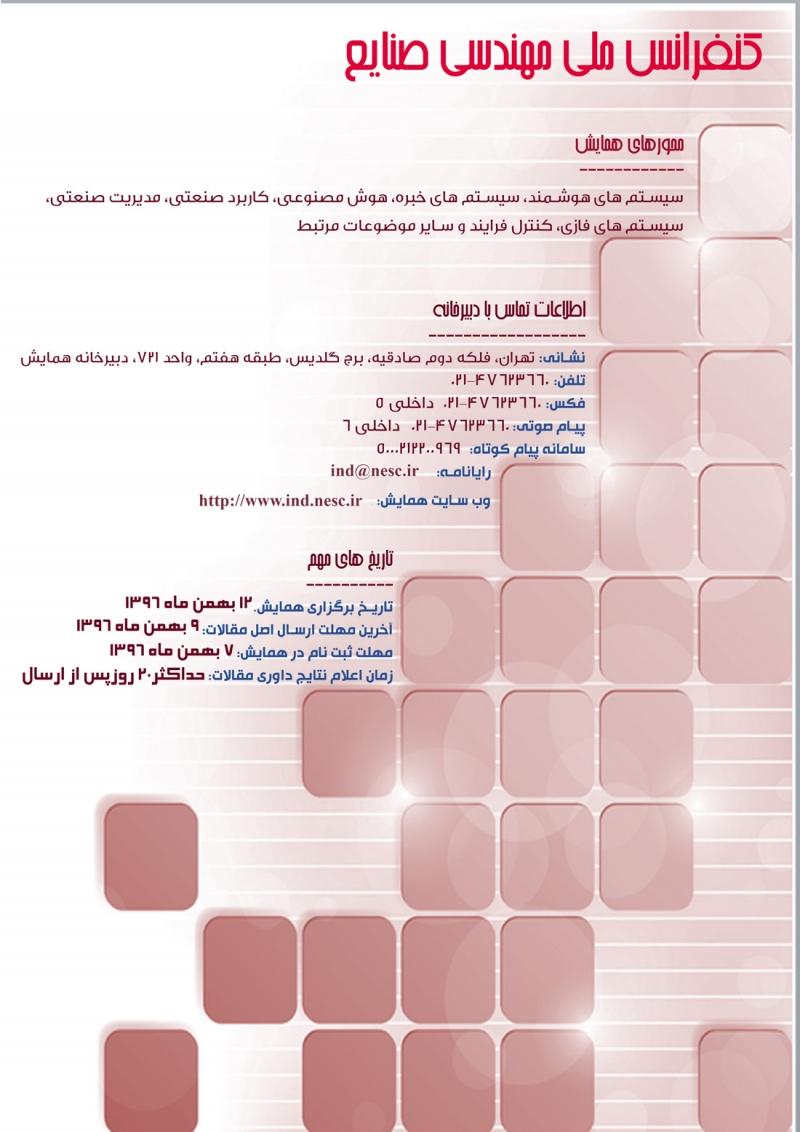 همایش ملی مهندسی صنایع تهران 96 دومین دوره