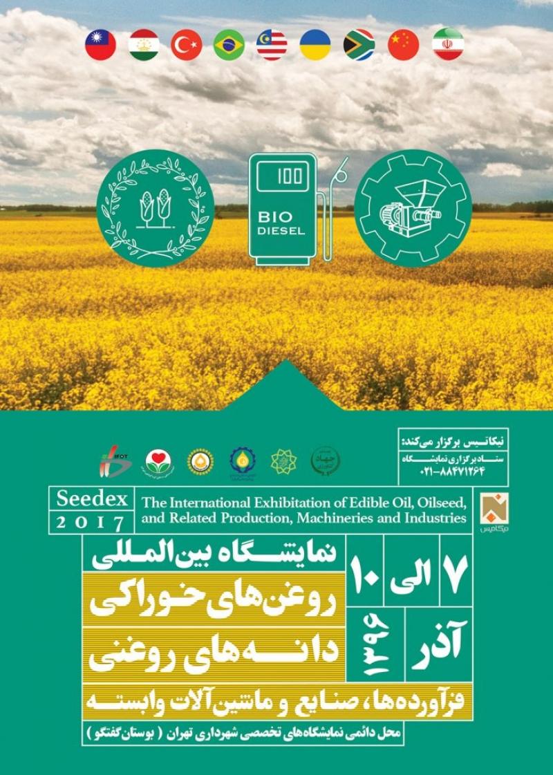 نمایشگاه روغن های خوراکی، دانه های روغنی، فرآورده ها، صنایع و ماشین آلات وابسته بوستان گفتگو تهران 96