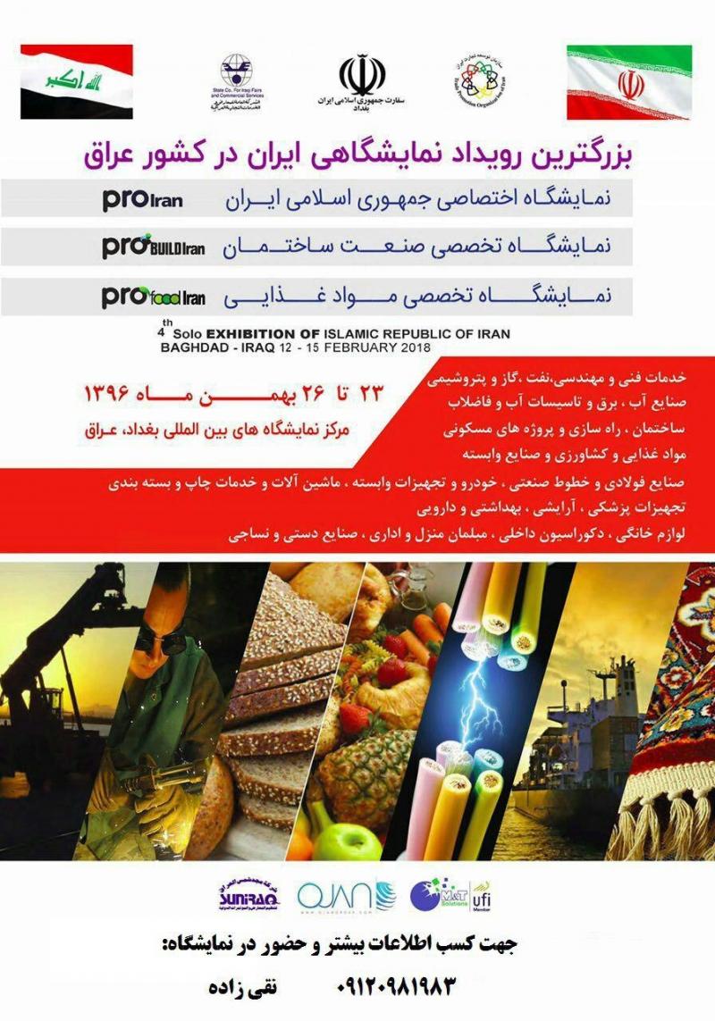 نمایشگاه ساختمان جمهوری اسلامی ایران در بغداد عراق 2018