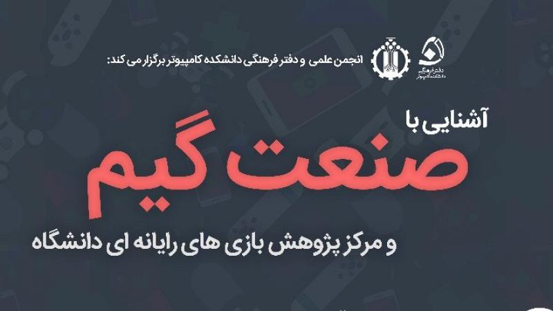 همایش آشنایی با صنعت گیم دانشگاه علم و صنعت تهران 96