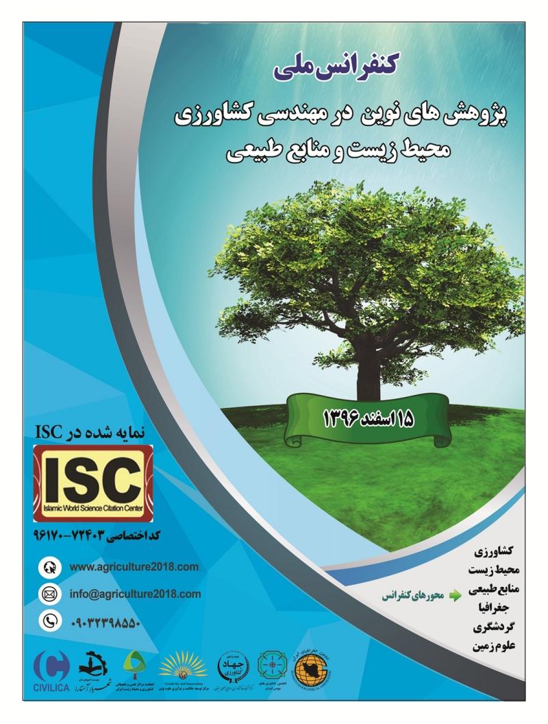 کنفرانس ملی پژوهش های نوین در مهندسی کشاورزی، محیط زیست و منابع طبیعی 96
